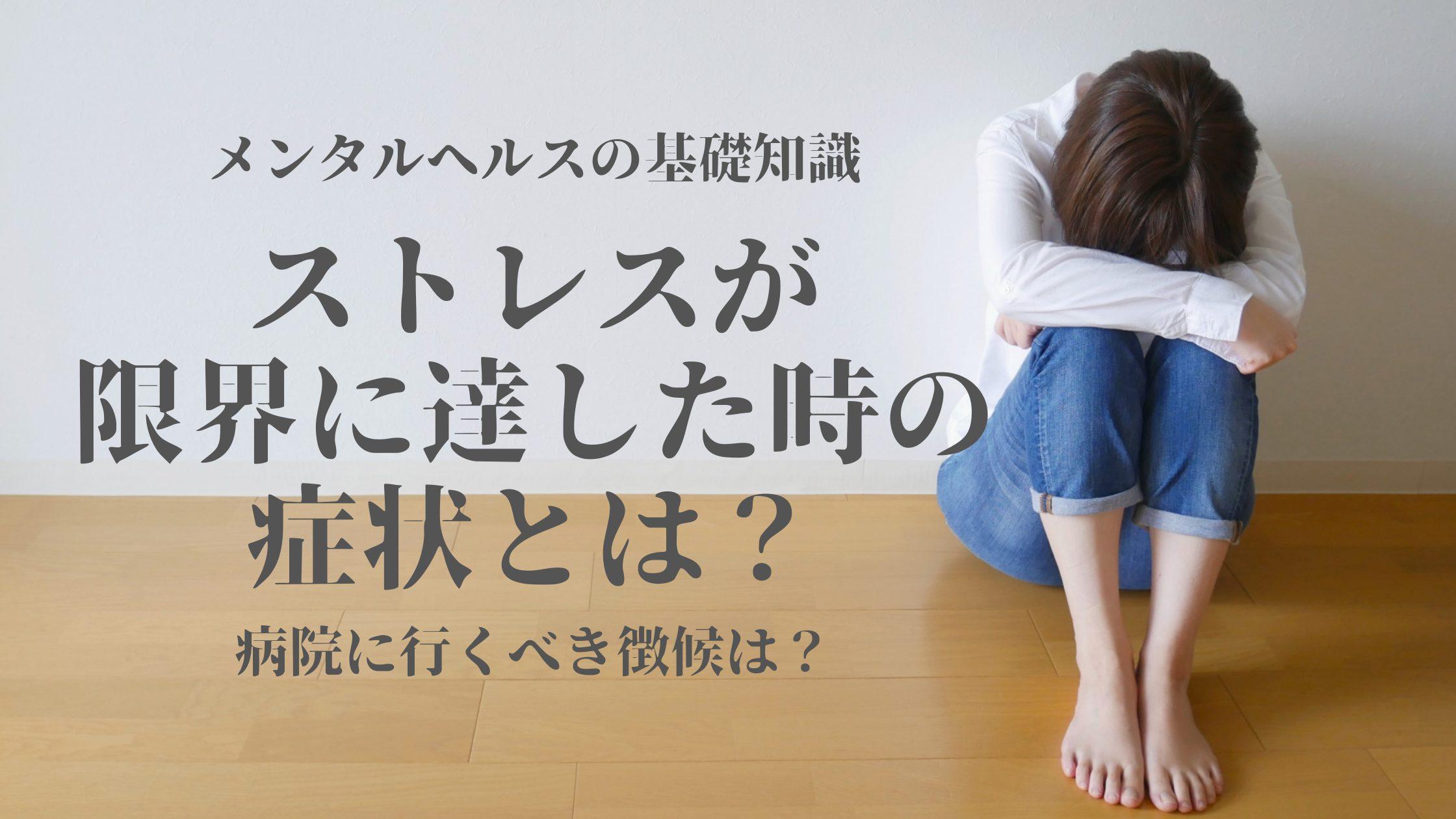 ストレスが限界に達したときに出る症状・病院に行くべき徴候は?精神科医が解説!